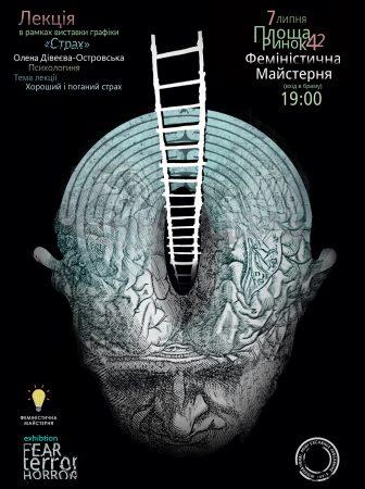 Постер страх