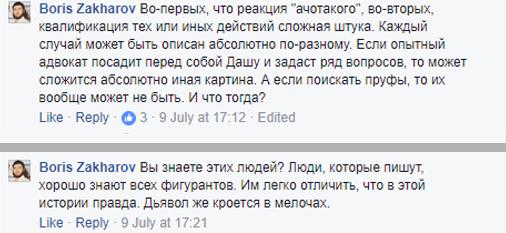 Zakharov_03