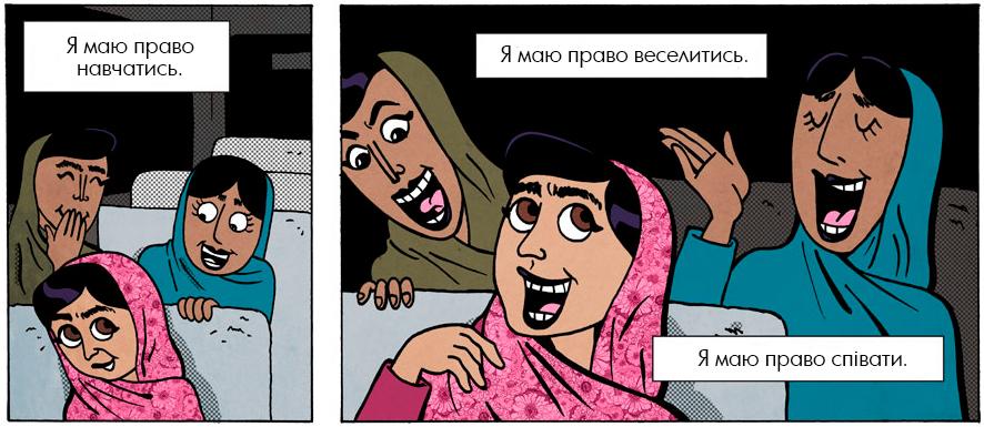 ya_malala_retsenziya_3